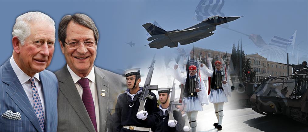 25η Μαρτίου: στην Αθήνα Κάρολος και Αναστασιάδης - το πρόγραμμα
