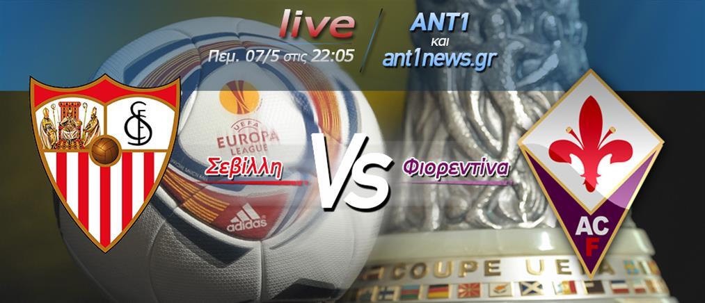 Στον ΑΝΤ1 και τον ant1news.gr η μεγάλη μάχη Σεβίλλη-Φιορεντίνα