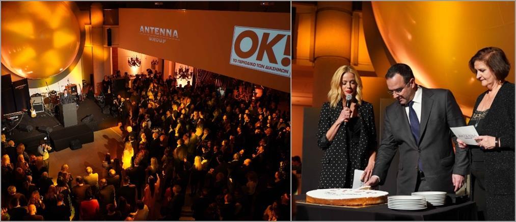 Όμιλος ΑΝΤΕΝΝΑ: Κοπή πίτας και πάρτι για τα 30 χρόνια συνεχούς λειτουργίας του ΑΝΤ1 (εικόνες)