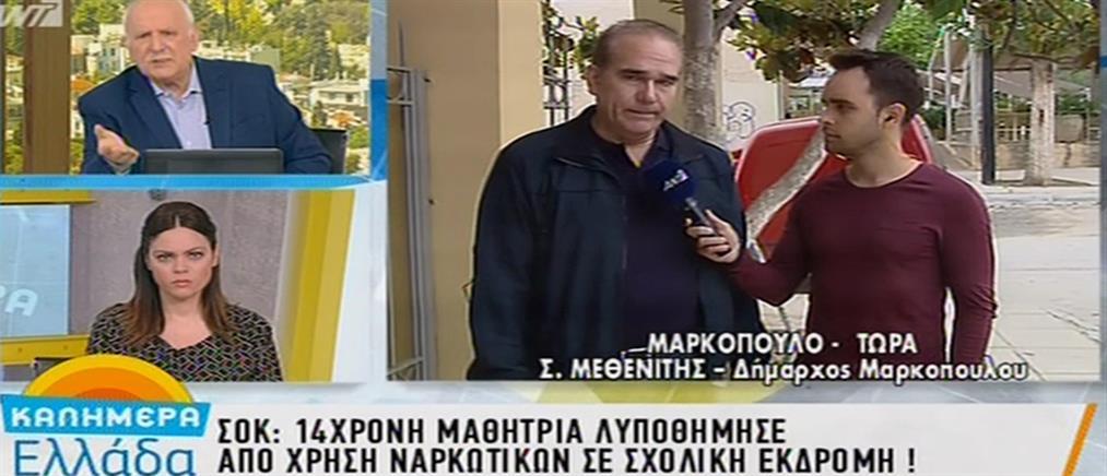Ο δήμαρχος Μαρκοπούλου στον ΑΝΤ1: για τη λιποθυμία 14χρονης λόγω χρήσης ναρκωτικών (βίντεο)