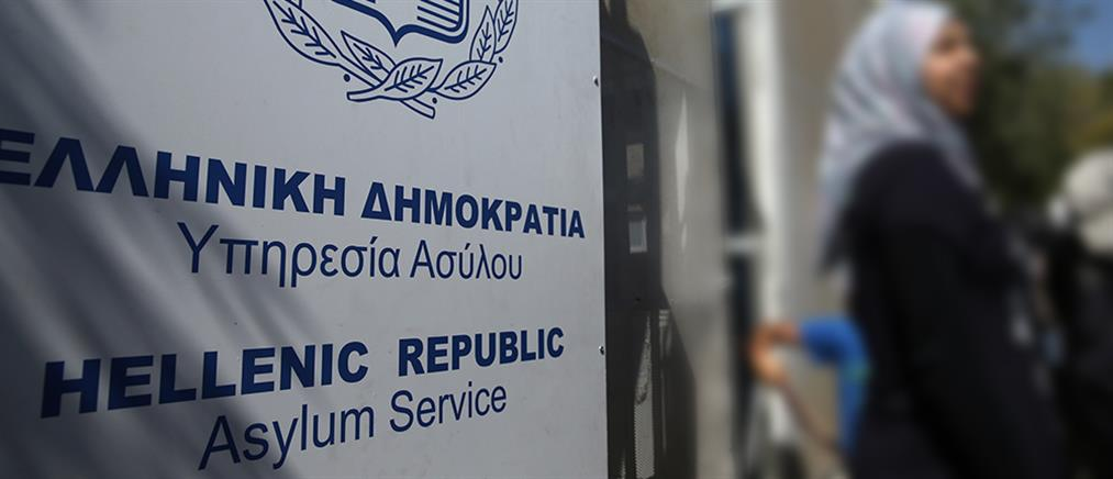 Υπηρεσία Ασύλου: Μόνο με ηλεκτρονικό ραντεβού η εξυπηρέτηση του κοινού