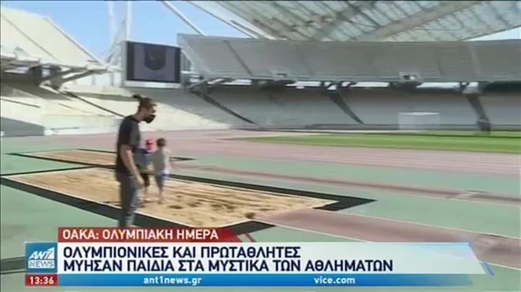 Ολυμπιακή Ημέρα: Παιδιά από την «Κιβωτό» και το Χατζηκυριάκειο στο ΟΑΚΑ
