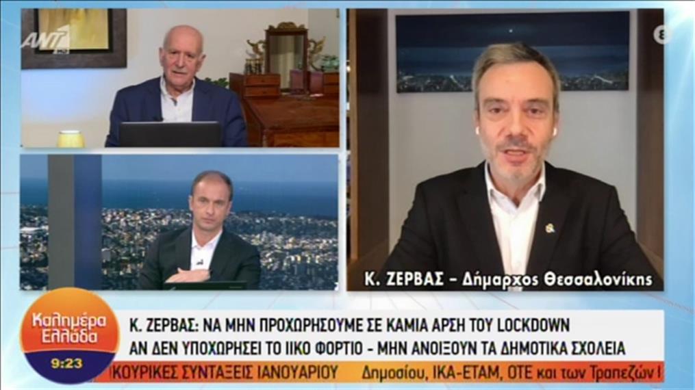 Ο Κωνσταντίνος Ζέρβας στην εκπομπή «Καλημέρα Ελλάδα»