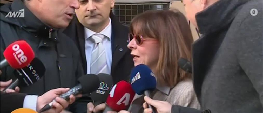 Αικατερίνη Σακελλαροπούλου: οι πρώτες δηλώσεις για την υποψηφιότητά της (βίντεο)