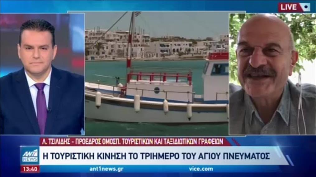 Τουρισμός: ο Λύσσανδρος Τσιλίδης στον ΑΝΤ1