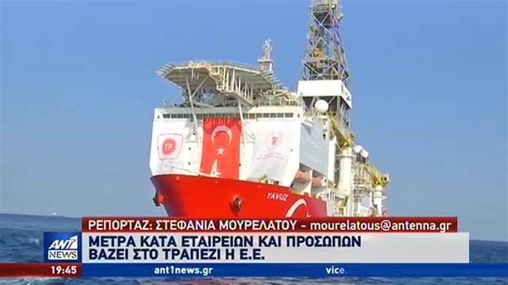 ΕΕ: ετοιμάζει κυρώσεις σε βάρος της Τουρκίας για τις προκλήσεις στην κυπριακή ΑΟΖ