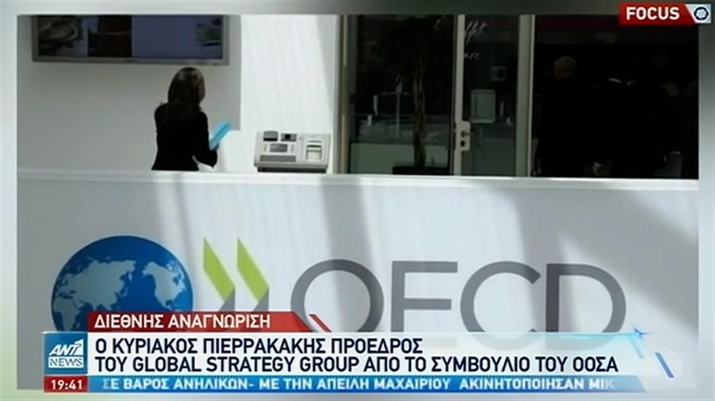 Global Strategy Group: Ο Κυριάκος Πιερρακάκης στον ΑΝΤ1 για τον ΟΟΣΑ