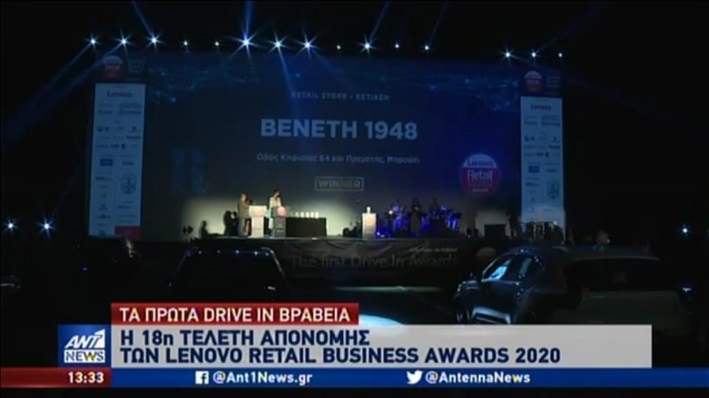 Τα drive-in βραβεία Lenovo Retail Business Award