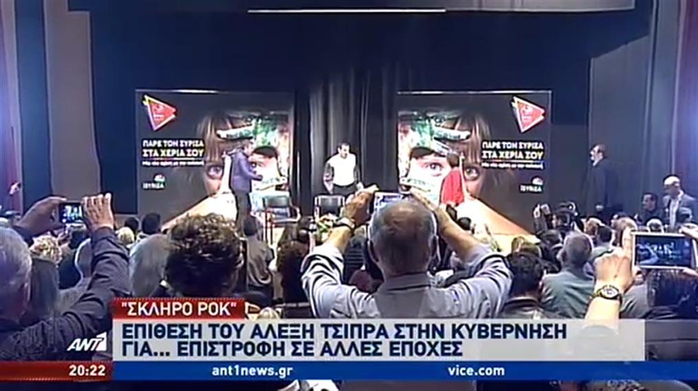 Επικοινωνιακά σόου καταλογίζει στην Κυβέρνηση ο Αλέξης Τσίπρας