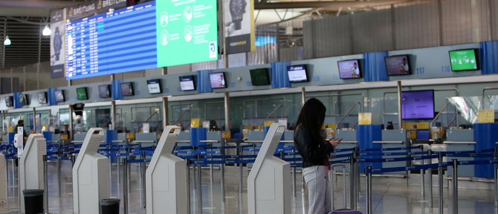 NOTAM: Ποιοι ταξιδιώτες θα έρχονται στην Ελλάδα χωρίς καραντίνα