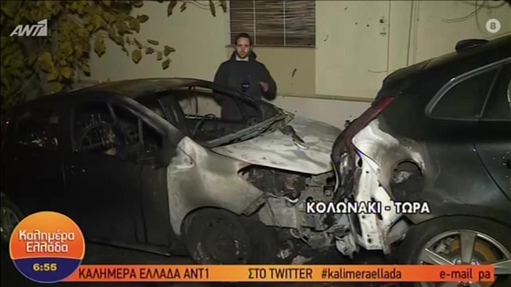 Έκαψαν τρία οχήματα στο Κολωνάκι