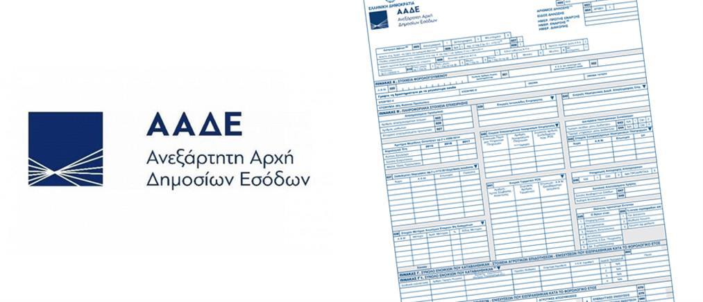 Φορολογικές δηλώσεις: οδηγός συμπλήρωσης του Ε3