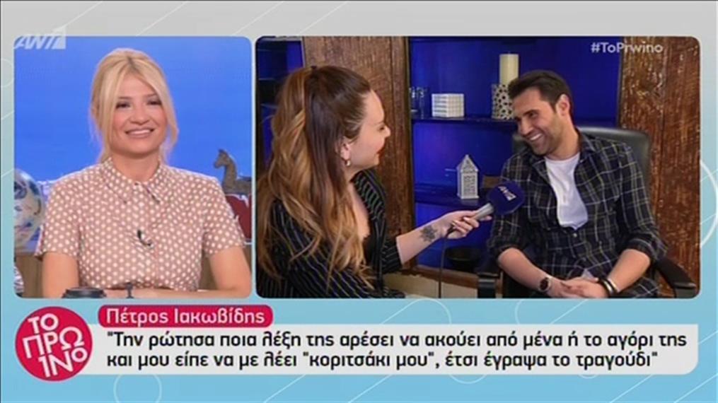 """Ο Πέτρος Ιακωβίδης στο """"Πρωινό"""" κάνει αποκαλύψεις για το """"Κοριτσάκι"""" του"""