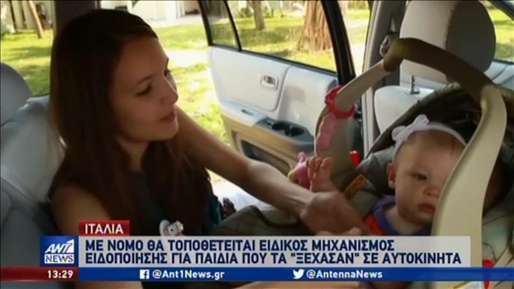 Παιδικό κάθισμα…υπενθυμίζει την ύπαρξη παιδιού στο αυτοκίνητο