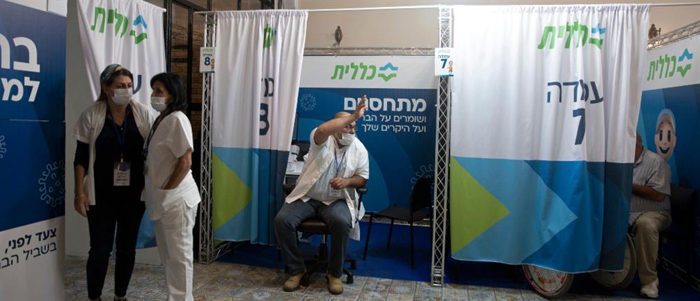 Κορονοϊός – Ισραήλ: 3η δόση εμβολίου σε άτομα άνω των 30