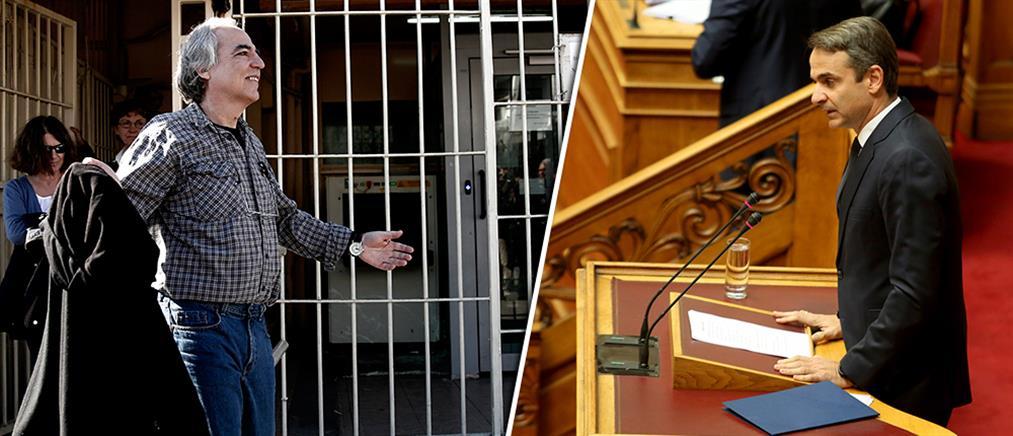 ΝΔ για Κουφοντίνα: θα αλλάξουμε το νόμο για τις άδειες σε αμετανόητους δολοφόνους