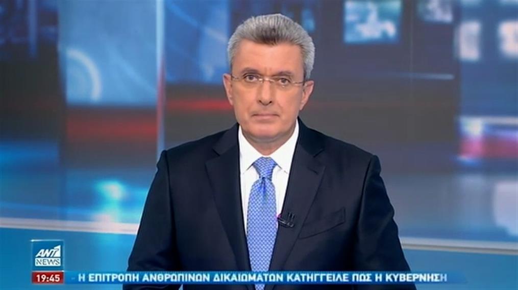 ANT1 NEWS 27-01-2021 ΣΤΙΣ 18:50