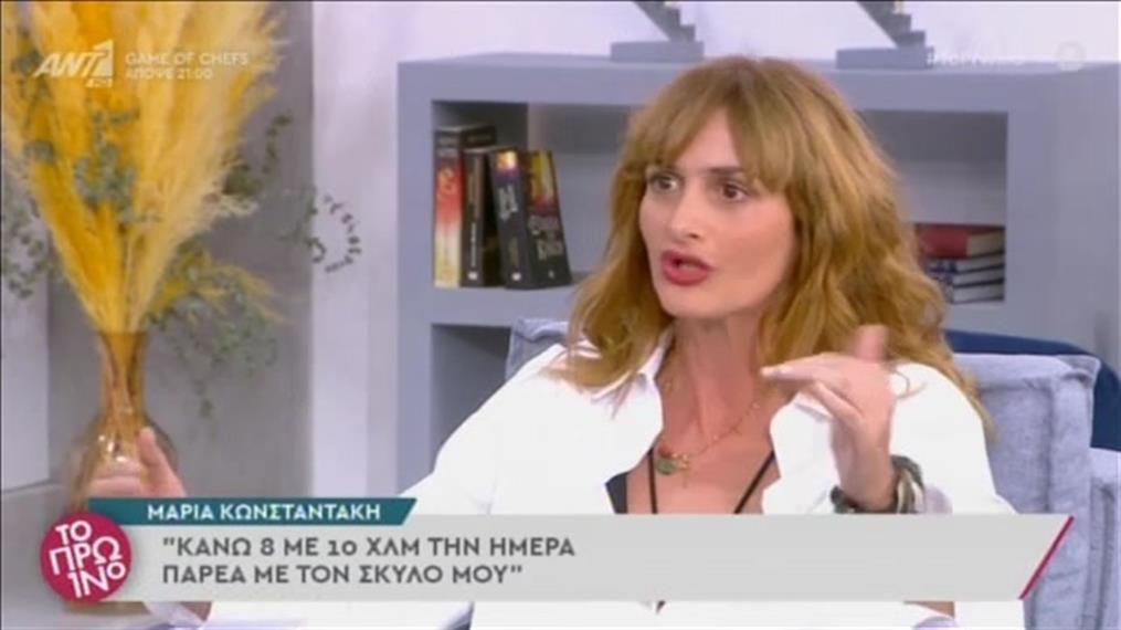 Η Μαρία Κωνσταντάκη στο «Πρωινό»