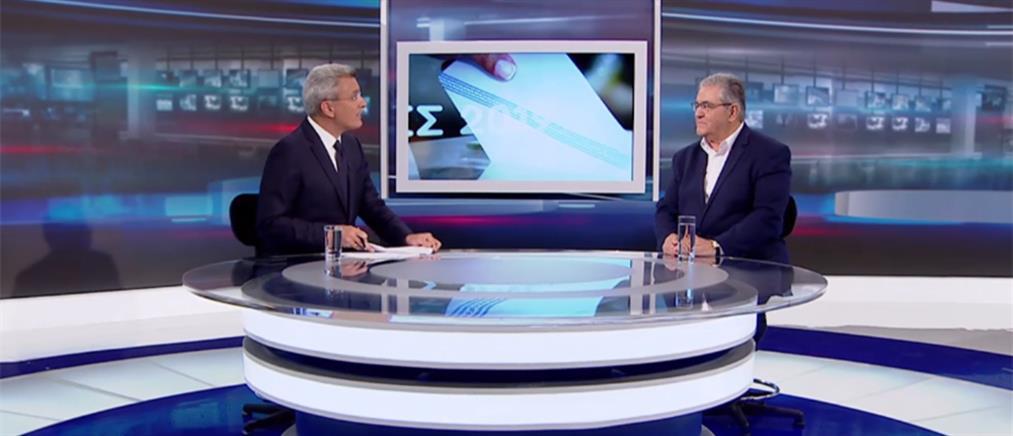 Κουτσούμπας  στον ΑΝΤ1: ο ΣΥΡΙΖΑ έχει πάρει την θέση που είχε το βαθύ και βρώμικο ΠΑΣΟΚ