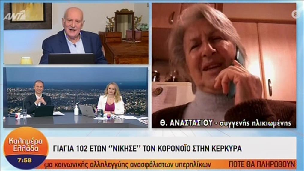 Συγγενής της ηλικιωμένης που «νίκησε» τον κορονοϊό, στην εκπομπή «Καλημέρα Ελλάδα»