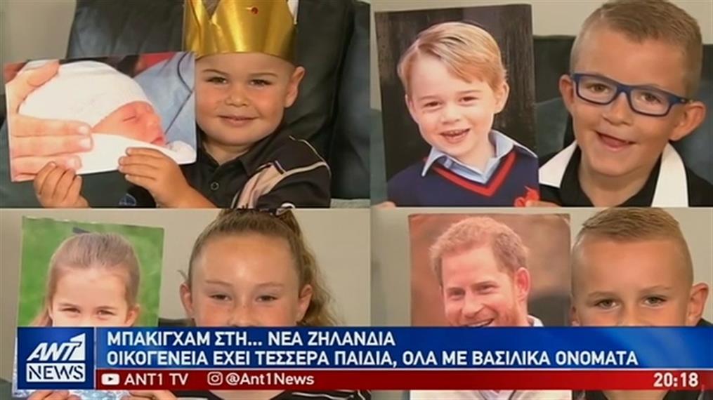 """""""Φλος ρουαγιάλ"""" …βασιλικών ονομάτων για οικογένεια με 4 παιδιά"""