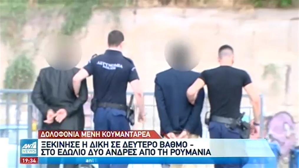 Δολοφονία Κουμανταρέα: ξανά στο εδώλιο οι δύο δράστες