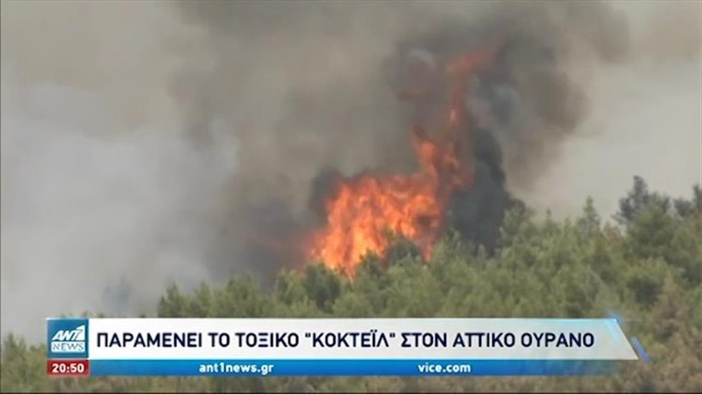 Οι φωτιές στην Αττική και το τοξικό νέφος
