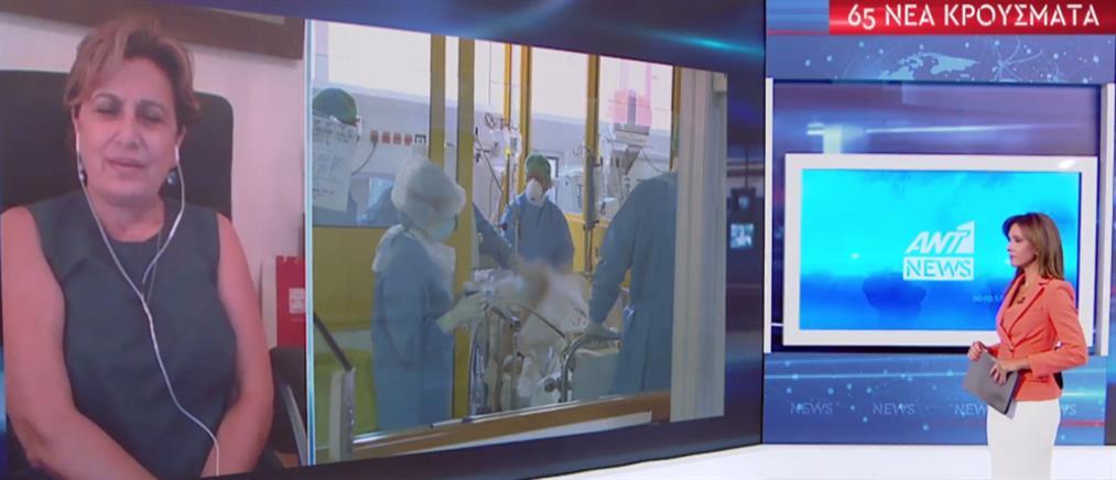 Κορονοϊός - Κοτανίδου: έχουμε ετοιμαστεί για αύξηση των ασθενών σε κλινικές και ΜΕΘ (βίντεο)