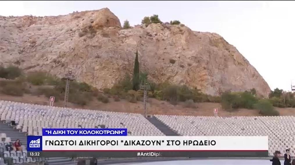 «Η δίκη του Κολοκοτρώνη» από δικηγόρους, στο Ηρώδειο