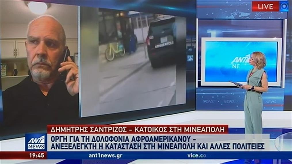 Έλληνας της Μινεσότα στον ΑΝΤ1: Κάηκε ελληνικό εστιατόριο στα επεισόδια