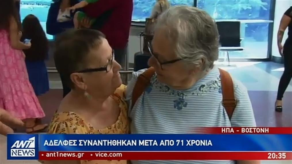 Αδελφές συναντήθηκαν για πρώτη φορά μετά από 71 χρόνια