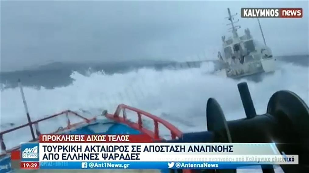 Ίμια: τουρκική ακταιωρός παρενόχλησε Έλληνες ψαράδες