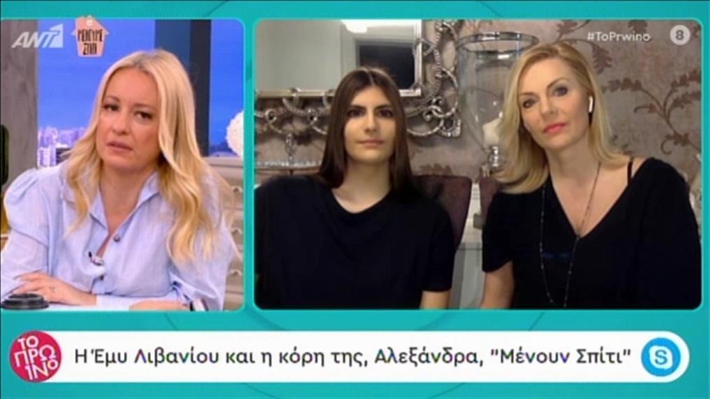 """Η Έμυ Λιβανίου και η κόρη της """"Μένουν Σπίτι"""""""