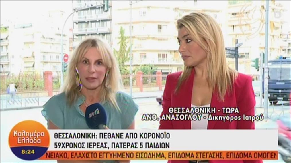 """Η δικηγόρος Ανθούλα Ανάσογλου στην εκπομπή """"Καλημέρα Ελλάδα"""""""