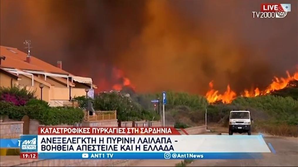 Τεράστια πυρκαγιά στη Σαρδηνία - Βοήθεια στέλνει η Ελλάδα