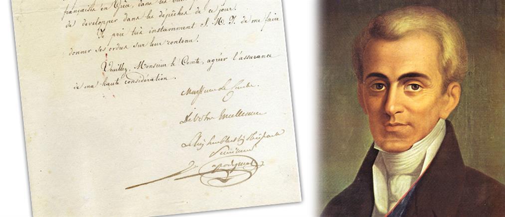 Στην δημοσιότητα οι επιστολές που είχαν ανταλλάξει ο ΥΠΕΞ της Ρωσικής Αυτοκρατορίας με τον Καποδίστρια (εικόνες)