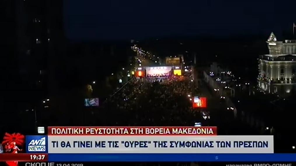 Πολιτική ρευστότητα στη Βόρεια Μακεδονία
