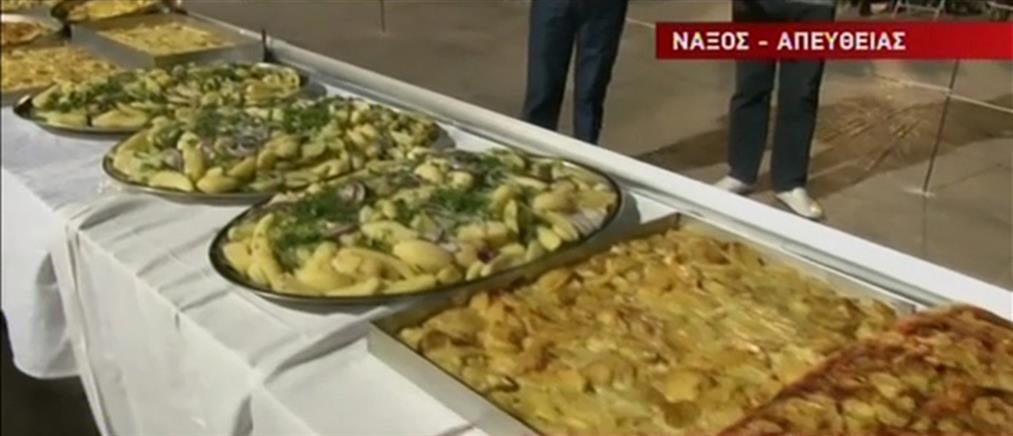 Το 10ο Φεστιβάλ Πατάτας πραγματοποιείται στη Νάξο (βίντεο)