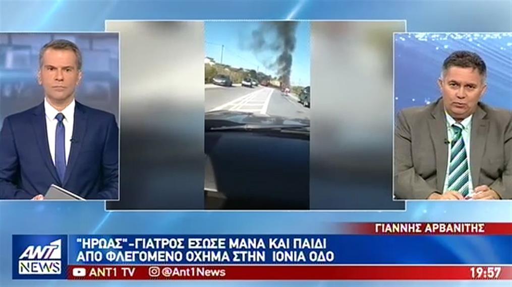 Ήρωας γιατρός έσωσε μάνα και παιδί από φλεγόμενο αυτοκίνητο