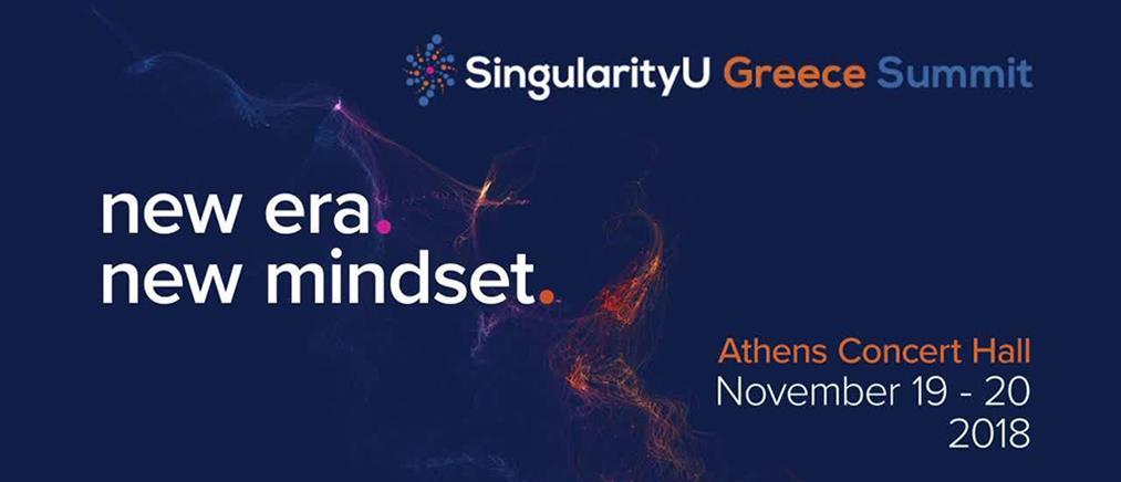 SingularityU Summit: Ένα συνέδριο για το μέλλον για πρώτη φορά στην Ελλάδα
