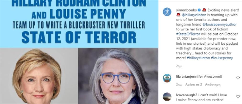 """State of Terror"": Πολιτικό θρίλερ από Χίλαρι Κλίντον και Λουίζ Πένι"