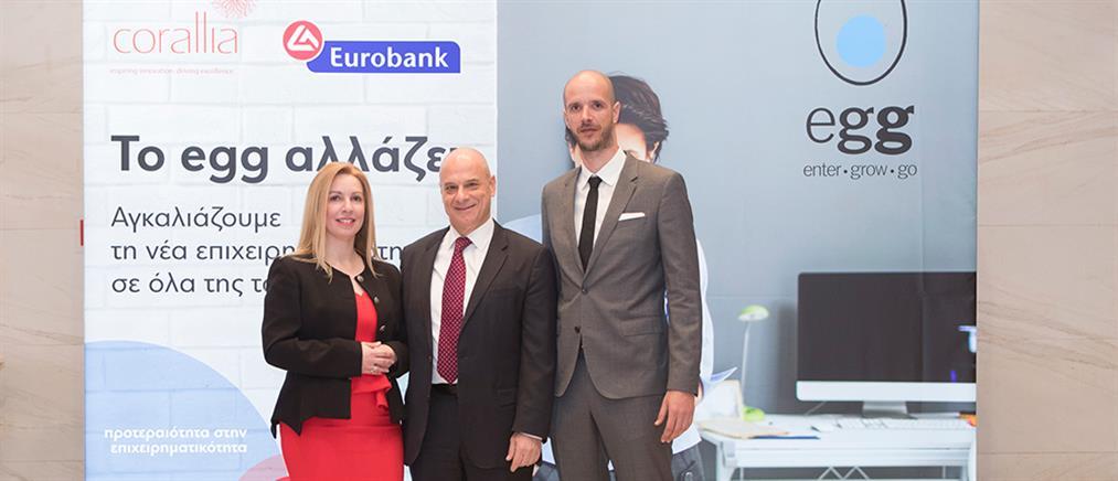 Eurobank: Το πρόγραμμα egg αλλάζει