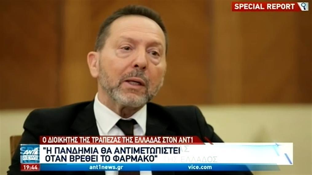 """Ο Γιάννης Στουρνάρας στο """"Special Report"""" για τη μετά Covid εποχή"""