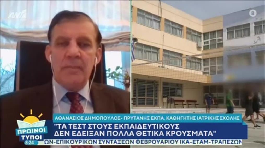 """Ο Αθανάσιος Δημόπουλος στην εκπομπή """"Πρωινοί Τύποι"""""""
