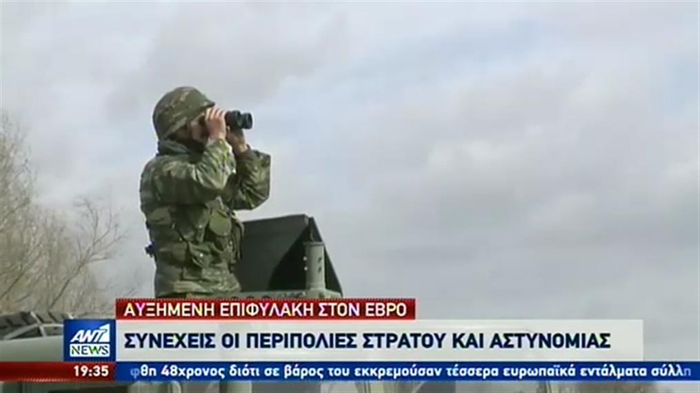 Ο ΑΝΤ1 στον Έβρο: Σε αυξημένη επιφυλακή οι ελληνικές δυνάμεις