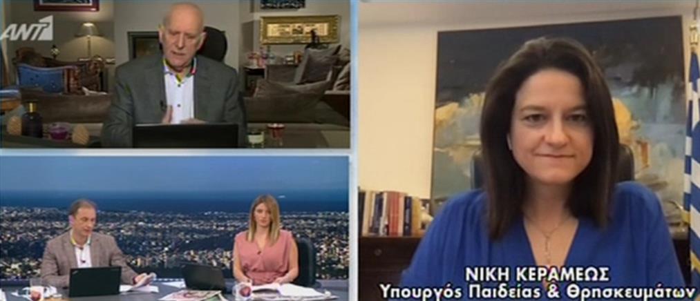 Κεραμέως στον ΑΝΤ1: Στόχος να μείνουμε κοντά στις ημερομηνίες των Πανελλαδικών (βίντεο)