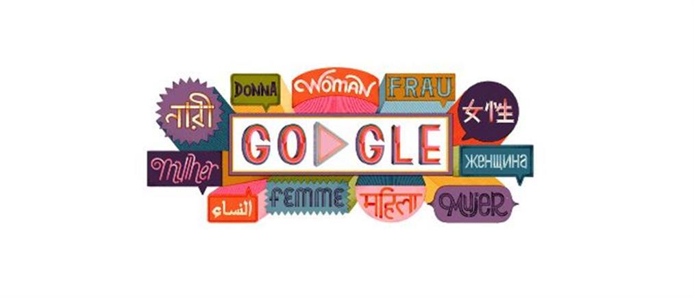 Παγκόσμια Ημέρα Γυναίκας: Θρυλικές προσωπικότητες στο Google doodle (εικόνες)