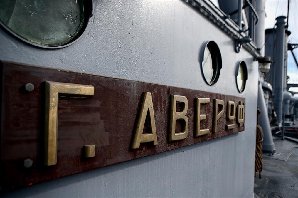Θωρηκτό Αβέρωφ - αποκατάσταση