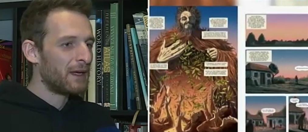 """""""Ο Ζητιάνος"""" του Ανδρέα Καρκαβίτσα έγινε κόμικ (βίντεο)"""