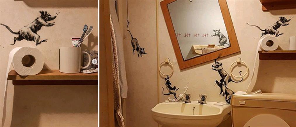 Ο Banksy είναι σε καραντίνα και αυτοσχεδιάζει στην... τουαλέτα!
